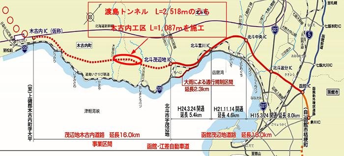 函館江差自動車道 木古内町 渡島...
